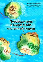 Книга Путеводитель в мире МАК: системный подход