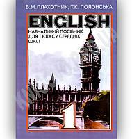 Навчальний посібник Англійська мова 1 клас Авт: Плахотник В. Полонська Т. Вид-во: Райдуга
