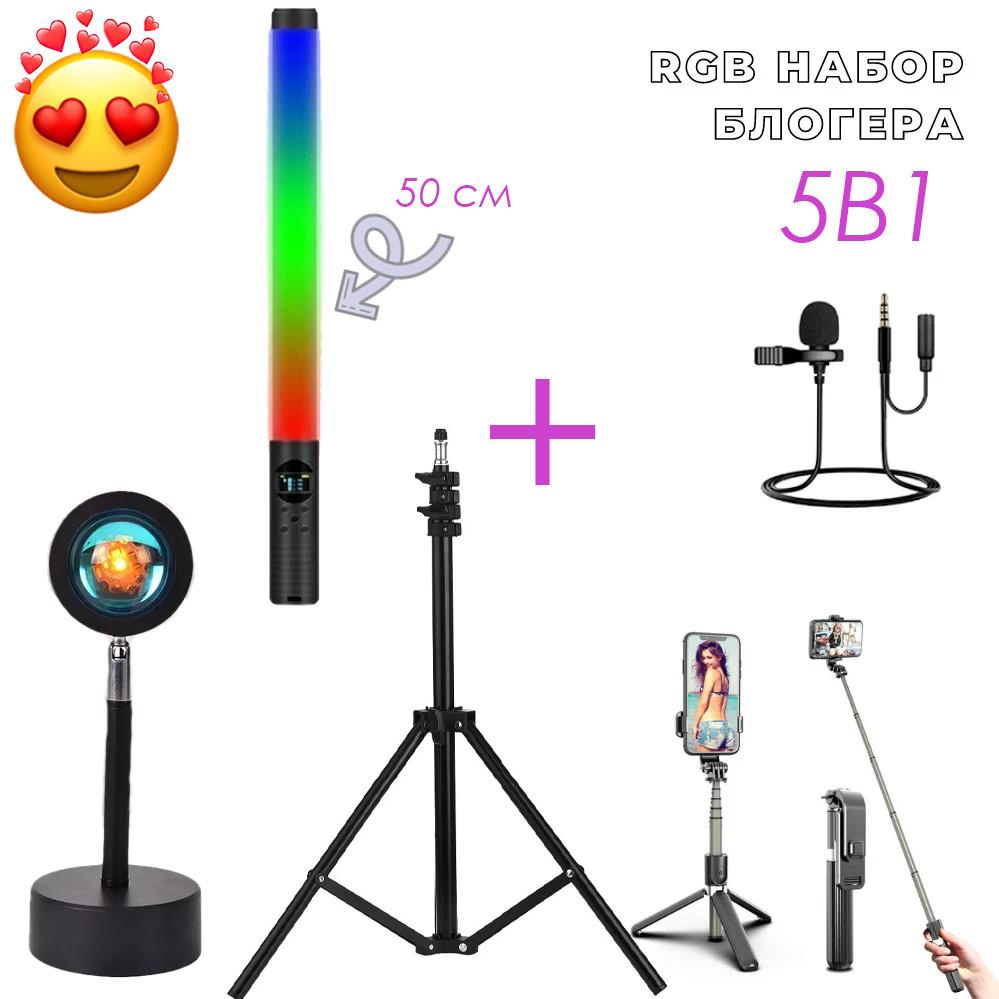 Набор блогера 5 в 1 лампа RGB Light Stick Штатив 2м Селфи-трипод Петличный микрофон Проекционный светильник