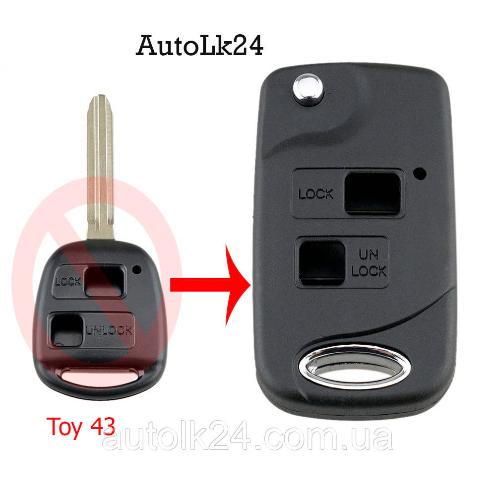 Корпус выкидного ключа Toyota(для переробки) лезо TOY 40, 2 кнопки