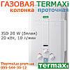Газовая колонка Termaxi JSD 20W - Китай