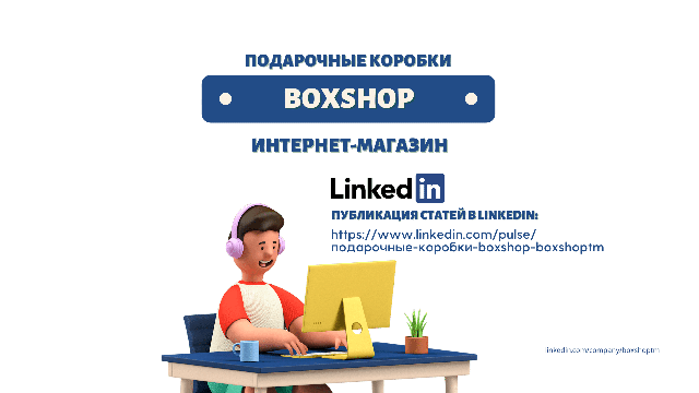 Boxshop | Публикация статей в LinkedIn