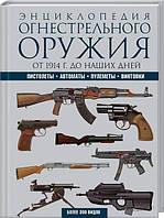 Энциклопедия огнестрельного оружия. Макнаб К.