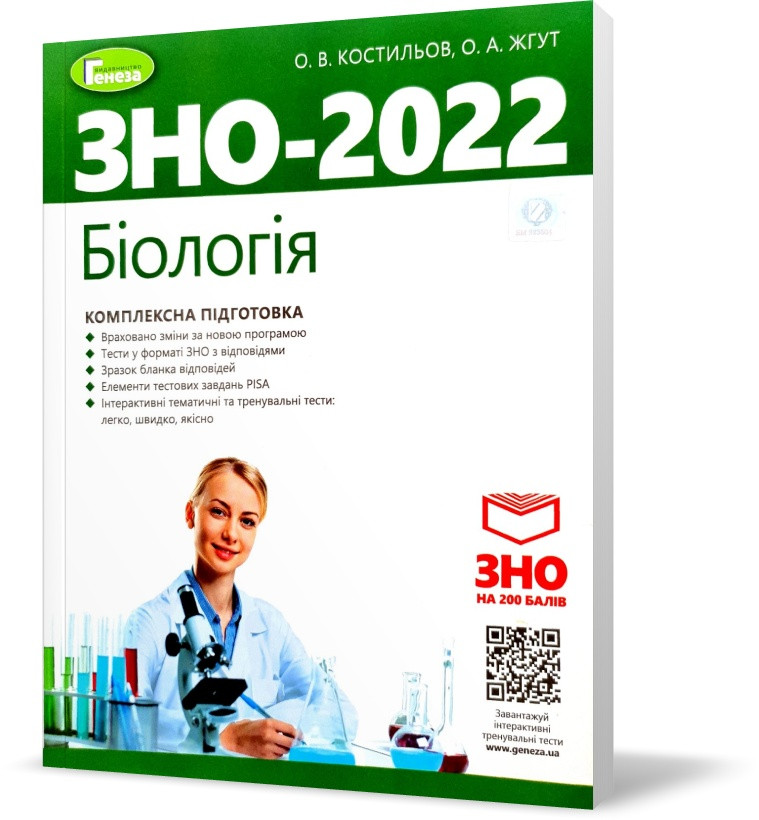 ЗНО 2022. Біологія. Комплексна підготовка + Інтерактивні тести (Костильов О.В.) , Генеза