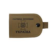 Обложка удостоверения P1G-Tac® Служба Безопасности Украины MIL-SPEC - Coyote Brown
