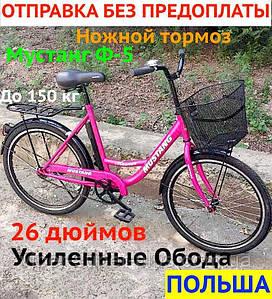 """Велосипед Дорожній Міській з жіночою рамою Мустанг Леді Ф-5 26"""" Рожевий Новий Польща Посилений Подвійний Обід!"""
