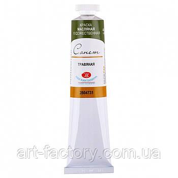 Краска масляная Сонет травяная 46мл, Невская Палитра