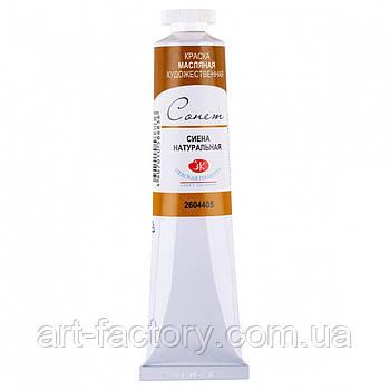 Краска масляная Сонет сиена натуральная 46мл, Невская Палитра