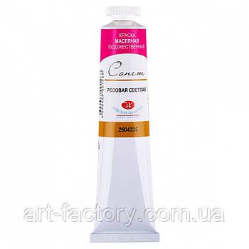 Краска масляная Сонет розовая светлая 46мл, Невская Палитра
