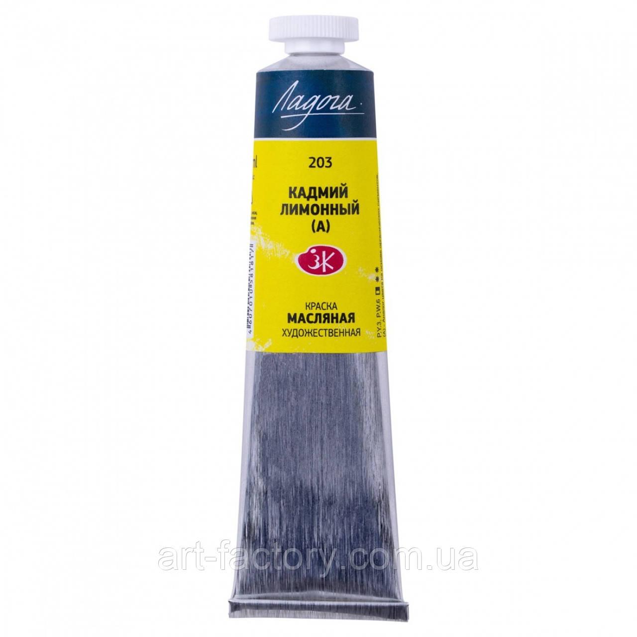 Краска масляная Ладога кадмий лимонный (А) 46мл, Невская Палитра