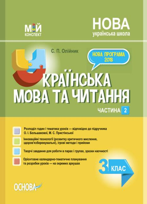 НУШ Мой конспект Основа Украинский язык и чтение 3 класс Часть 2 по учебнику Большакова Пристинская