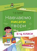 НУШ Пособие для учителя Основа Учим писать сочинения 1-4 классы