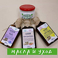 Рослинні масла як догляд за шкірою. 2 частина.