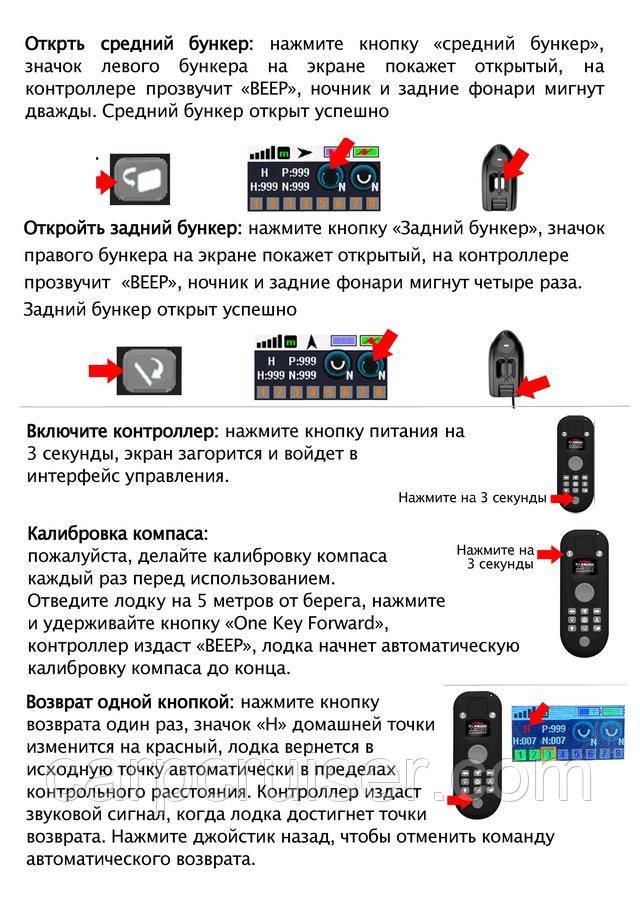 Короповий прикормочный кораблик ACTOR ( версія з GPS) інструкція користувача