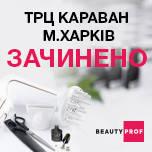 Временно закрытие магазина в Харькове в ТРЦ Караван