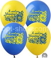 """Латексные шары 12"""" (30 см) Я люблю Украину, 10 шт микс"""
