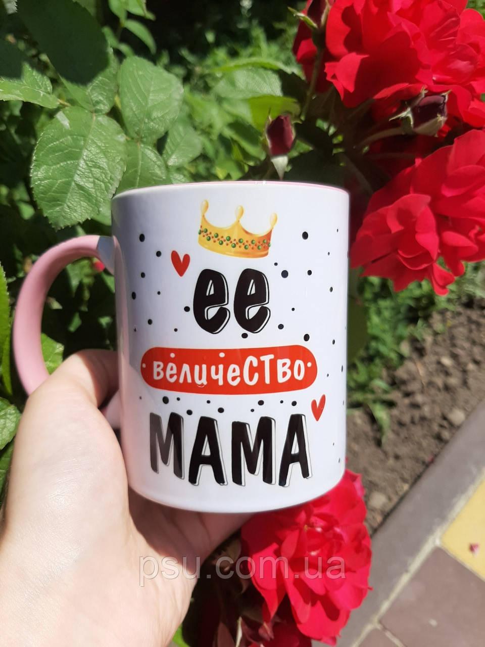 "Чашка ""Її величність мама"""