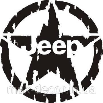 Вінілова наклейка на авто - Зірка Jeep в тріщинах 60x60 см