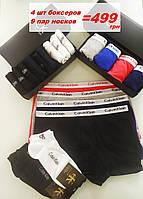 Трусы мужские боксеры Calvin Klein 4 шт + носки 9 пар в подарочной упаковке трусы кельвин кляйн нижнее белье