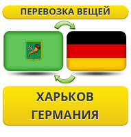 Перевозка Личных Вещей из Харькова в Германию