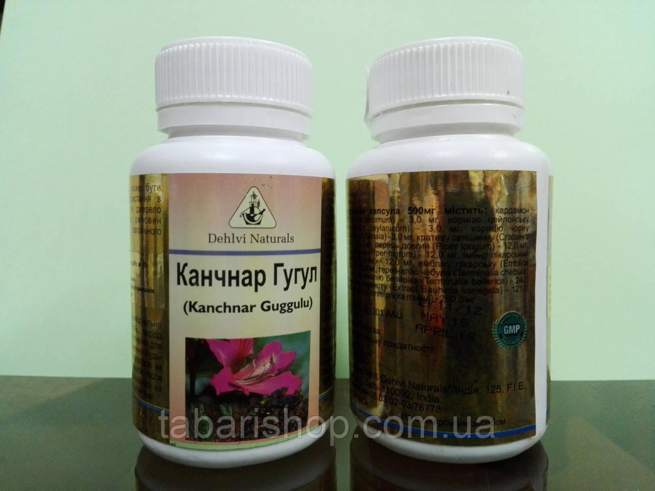 Канчнар гуггул, Каnchnar Guggulu №60  для лимфатической и эндокринной системы