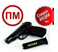 Травматический пистолет ПМ (Макарова)