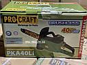 Акумуляторна ланцюгова пила ProCraft PKA-40Li АКБ і зарядний пристрій, фото 8