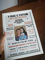 """Постер """"У на есть герой"""" - 3"""
