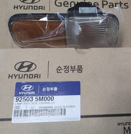 Повторювач повороту правий, лівий Hyundai EX8, Хюндай ЕХ-8 (92503 5M000), фото 2