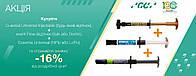 АКЦИЯ! G-aenial Universal Injectable + everX Flow + Essentia Universal LoFlo / HiFlo