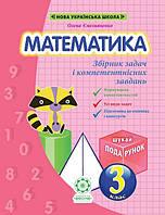 Математика 3 клас Інтегрований задачник-тренажер