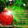 Старый Новый Год 2016 в интернет-магазине matrasoff.com. Скидка -5%
