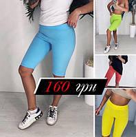 Жіночі шорти-велосипедки в яскравих кольорах