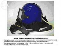 Шлем  пескоструйщика Кивер 1