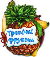Серія книжок  Відгадай-но  для найменших Книга Тропічні фрукти Кожна сторінка - це цупка фігурка  у формі пред