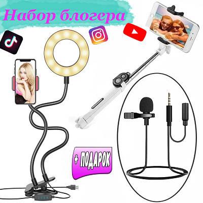 Набор блогера 3 в 1 двойной гибкий штатив Led кольцо с держателем телефона селфи палка и микрофон петличка