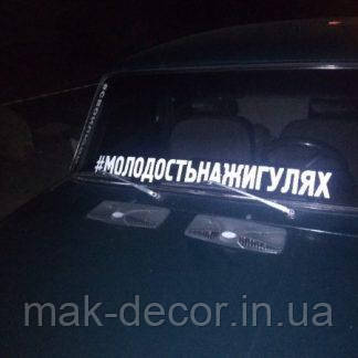 Виниловая наклейка на авто #МОЛОДОСТЬНАЖИГУЛЯХ