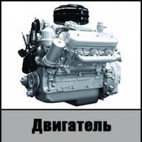 Двигатель юмз / д-65 / рм-80