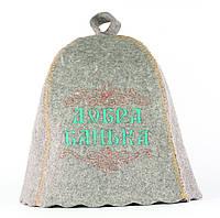 Шапка для сауны с вышивкой ' Добра банька ', серый войлок, Saunapro