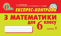 Бліц Освіта Бліц Математика 6 клас частинах 1 Експрес контроль Тарасенкова