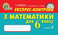 Бліц Освіта Бліц Математика 6 клас частинах 2 Експрес контроль Тарасенкова