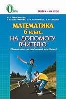 Освіта Розробки уроків Математика 6 клас На допомогу вчителю Тарасенкова