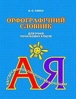 СлРс Освіта Орфографічний словник для учня початкових класів Собко