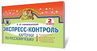 Бліц Генеза Бліц Русский язык 2 клас Част1 Камышанская