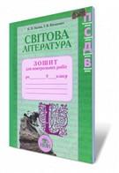 Грамота Робочий зошит Світова література 009 кл Для контрольних робіт Баліна