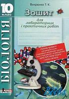 Літера ЛТД Робочий зошит Біологія 10 клас Зошит для лабораторних і практичних робіт Вихренко