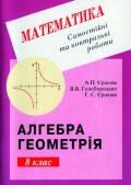 Гімназія СтаКР 8 клас Алгебра Геометрія Єршова Ершова Самостійні та контроьлні роботи