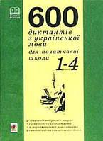 Диктанти Богдан 600 диктантів з укр мови 001-04 кл Для початкової школи Будна