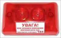 Оповещатель свето-акустический, сигнальное табло