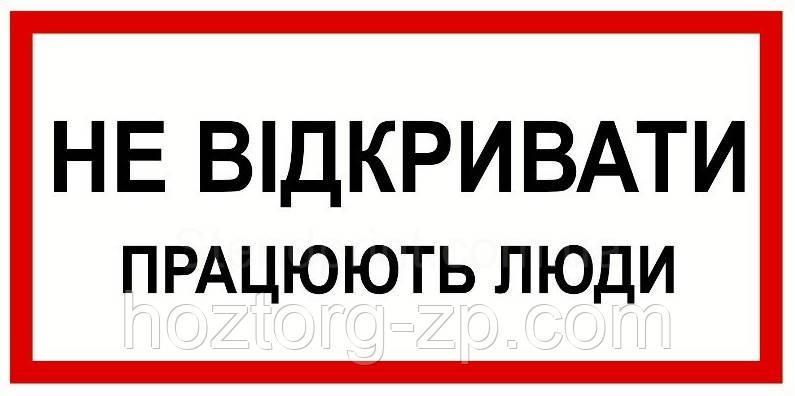 """Табличка """"Не відкривати працюють люди"""" 240*130 мм"""